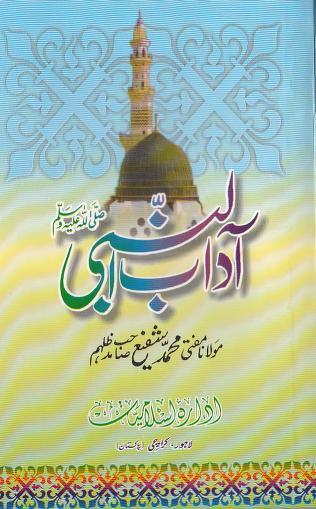 Aadaab un nabi sallallahu alaihi wasallam download pdf book