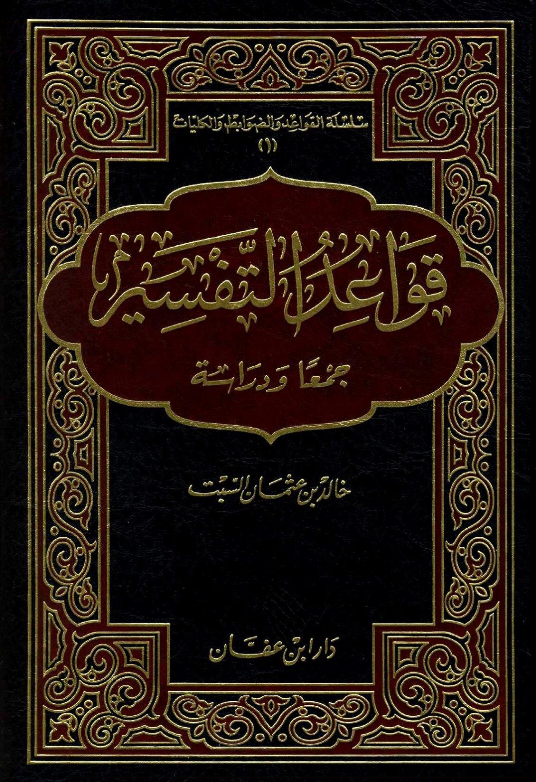 تحميل كتاب قواعد التفسير جمعا ودراسة تأليف خالد السبت pdf مجاناً | المكتبة الإسلامية | موقع بوكس ستريم