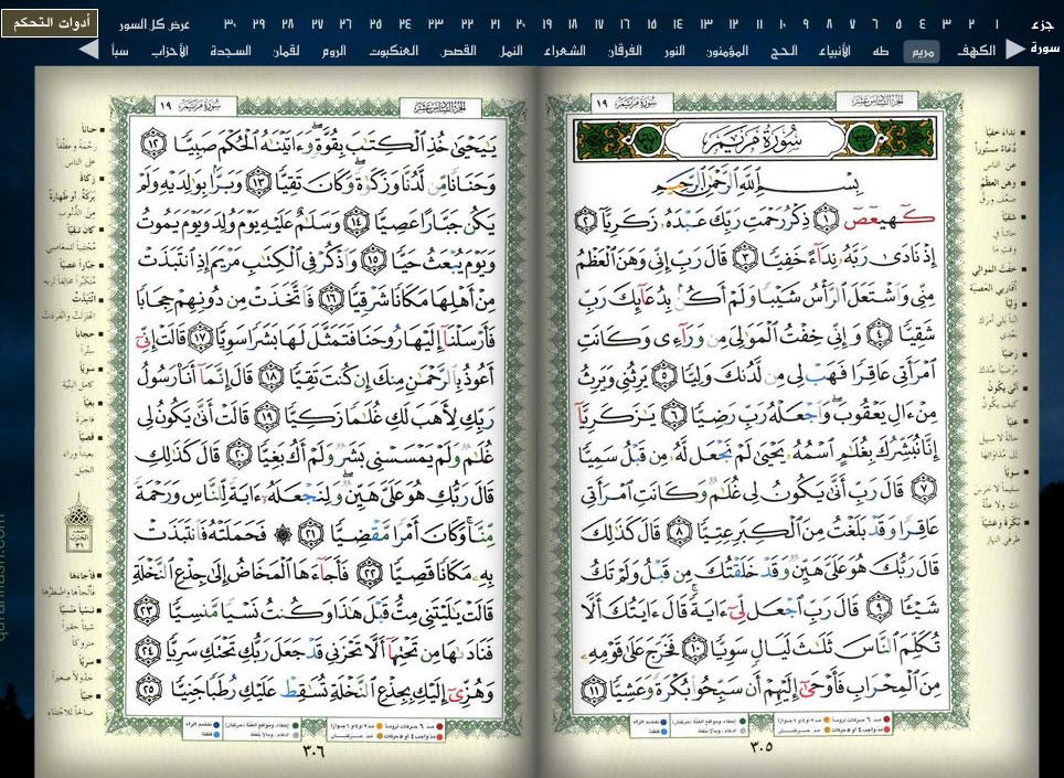 برنامج القران الكريم فلاش Www Kquran Net Free Download Borrow And Streaming Internet Archive