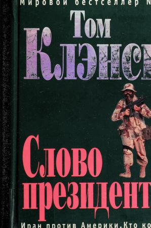 Cover of: Slovo prezidenta | Tom Clancy